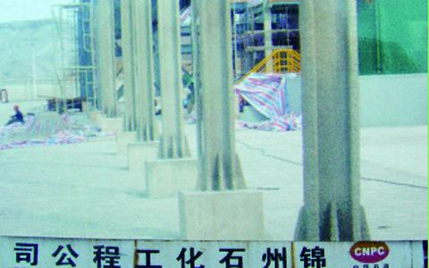 锦州石化工程有限公司